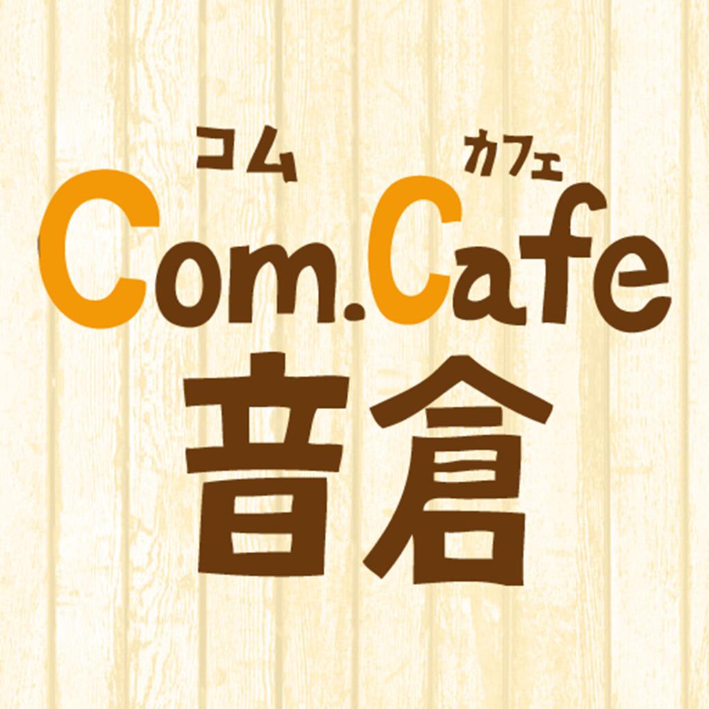 Com.Cafe 音倉 for iPhone